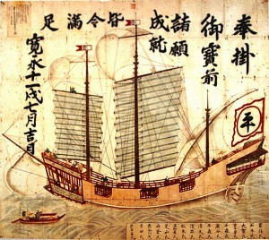1634 painting of a Red seal ship. Tokyo Naval Science Museum.