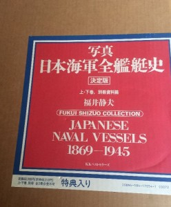 Imperial Japanese Navy Warship Masterpiece Shizuo Fukui Collection / 5 books set.