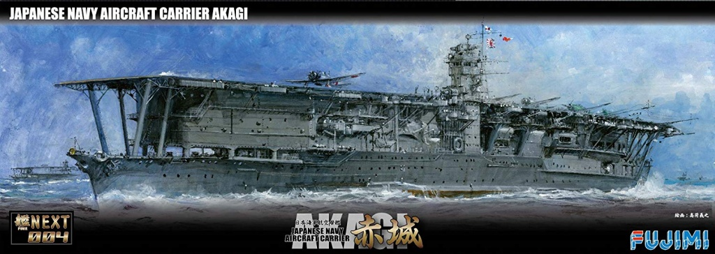 akagi_carrier_next_cver